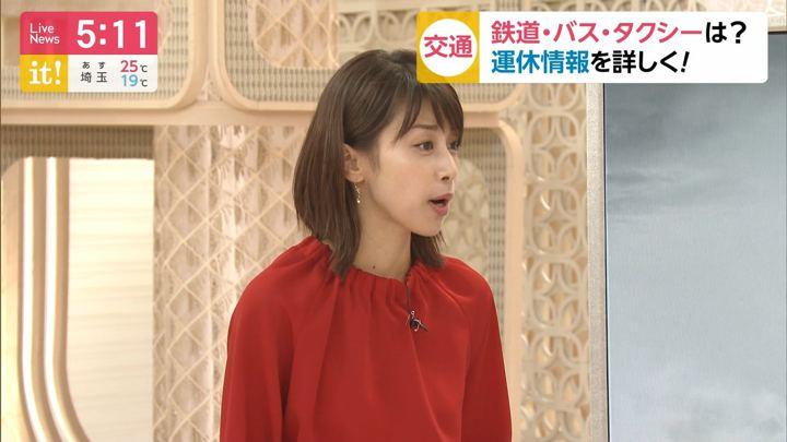 2019年10月11日加藤綾子の画像05枚目