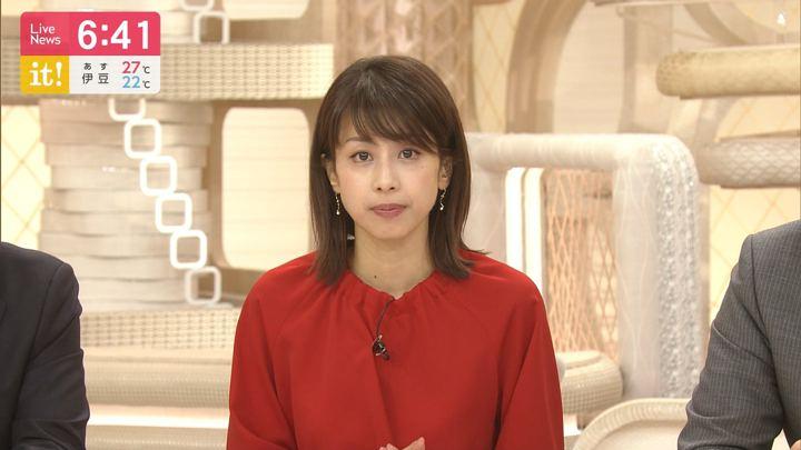 2019年10月11日加藤綾子の画像12枚目