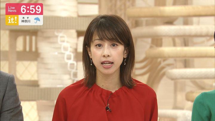 2019年10月11日加藤綾子の画像15枚目