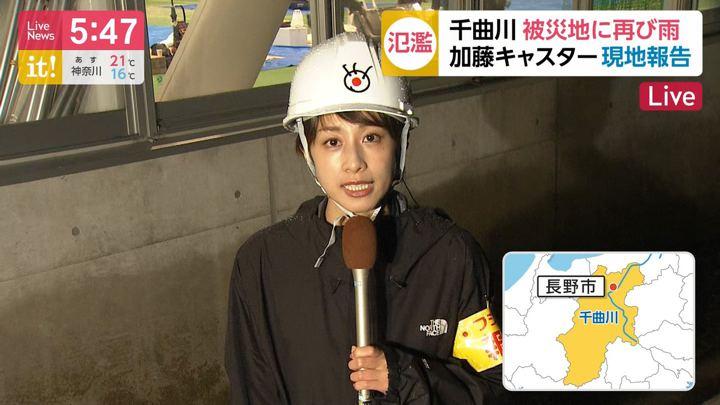 2019年10月14日加藤綾子の画像19枚目