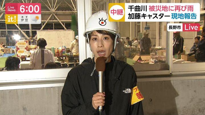 2019年10月14日加藤綾子の画像21枚目