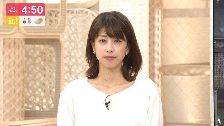 2019年10月15日加藤綾子の画像02枚目