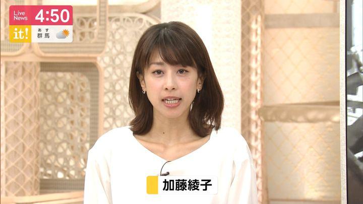 2019年10月15日加藤綾子の画像03枚目