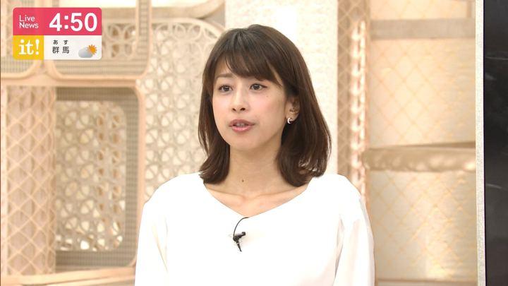 2019年10月15日加藤綾子の画像04枚目