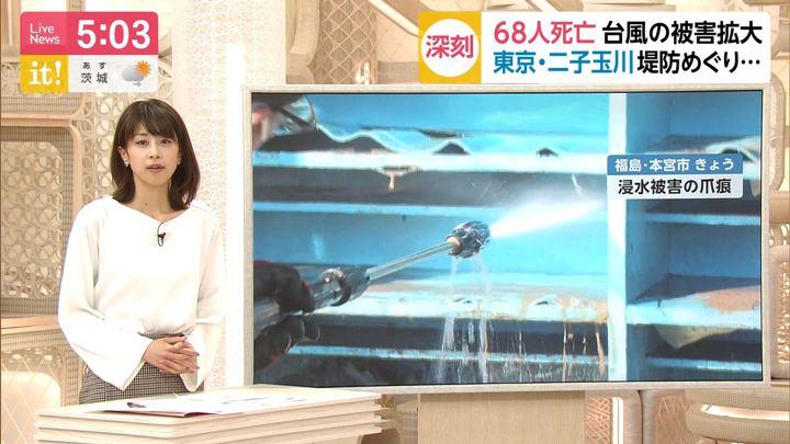 2019年10月15日加藤綾子の画像06枚目