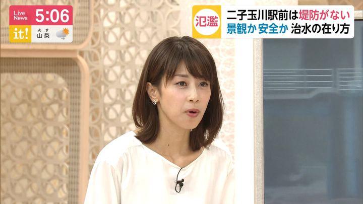 2019年10月15日加藤綾子の画像07枚目