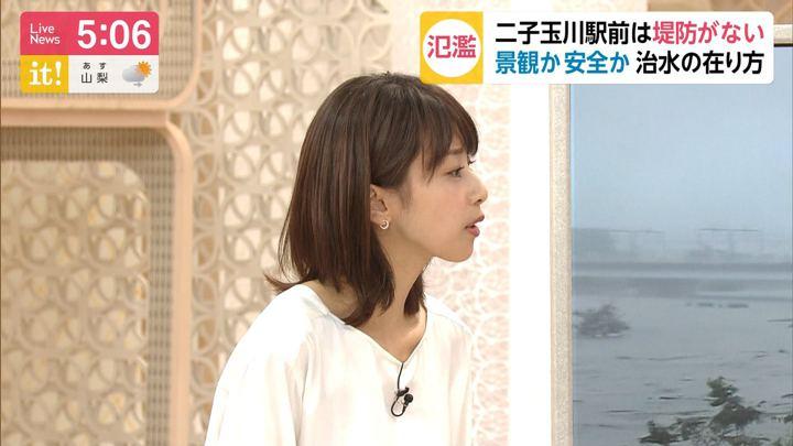 2019年10月15日加藤綾子の画像08枚目