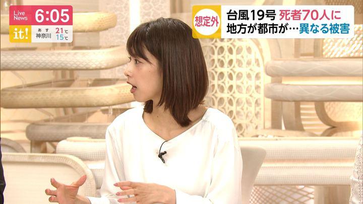 2019年10月15日加藤綾子の画像15枚目