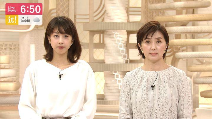 2019年10月15日加藤綾子の画像19枚目