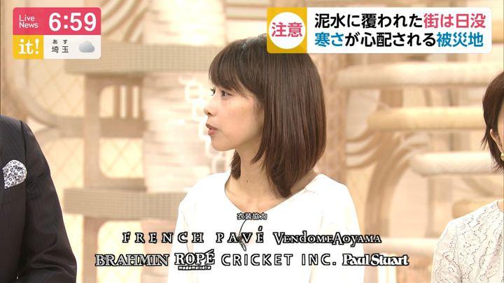 2019年10月15日加藤綾子の画像20枚目