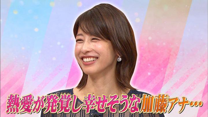 2019年10月16日加藤綾子の画像24枚目