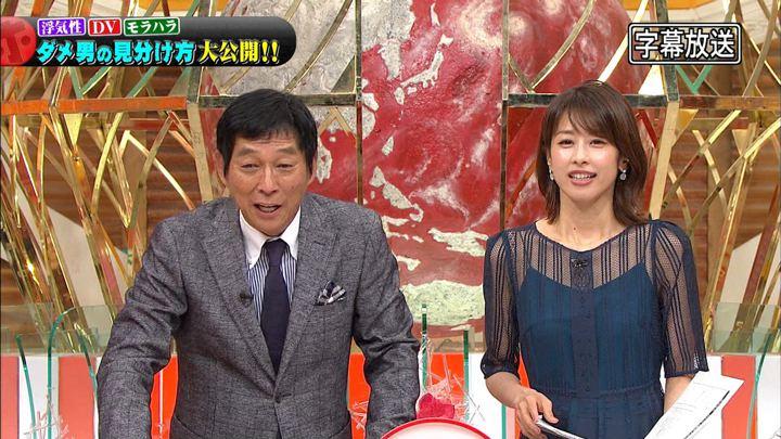 2019年10月16日加藤綾子の画像25枚目