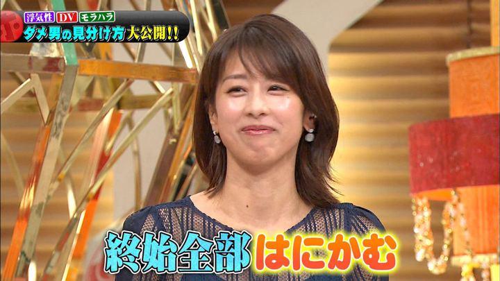 2019年10月16日加藤綾子の画像30枚目