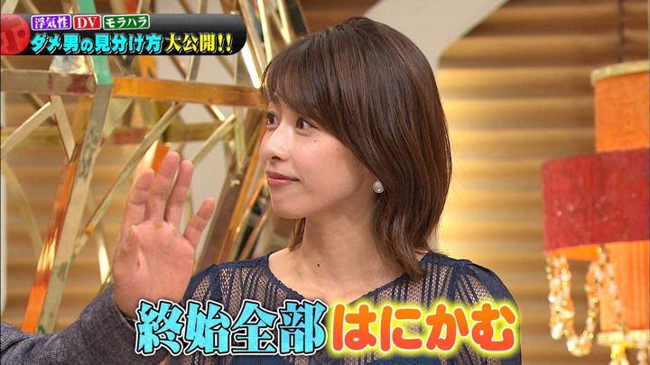 2019年10月16日加藤綾子の画像31枚目