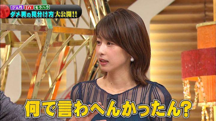 2019年10月16日加藤綾子の画像33枚目