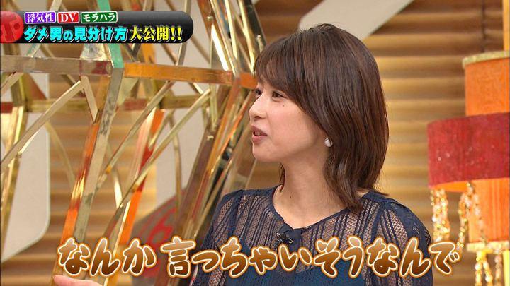 2019年10月16日加藤綾子の画像34枚目