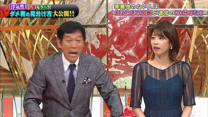 2019年10月16日加藤綾子の画像35枚目