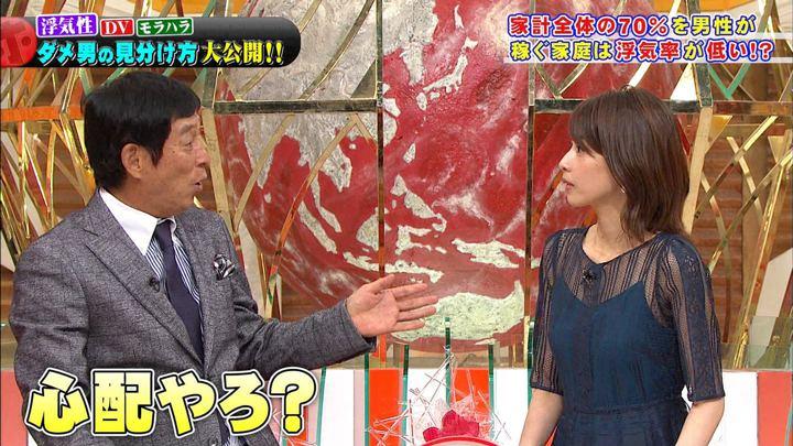 2019年10月16日加藤綾子の画像37枚目