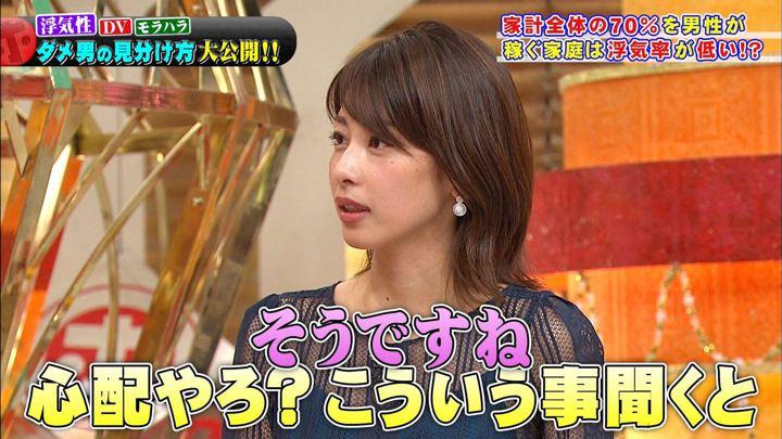 2019年10月16日加藤綾子の画像38枚目