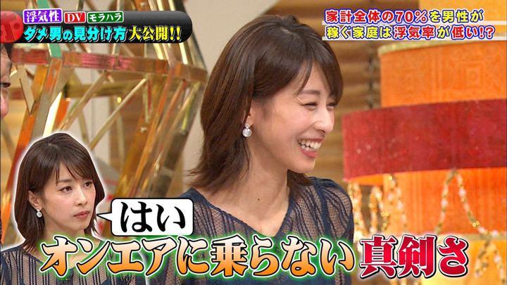 2019年10月16日加藤綾子の画像40枚目