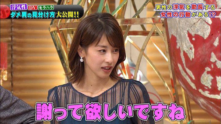 2019年10月16日加藤綾子の画像44枚目