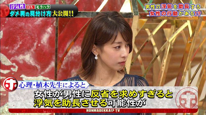 2019年10月16日加藤綾子の画像46枚目