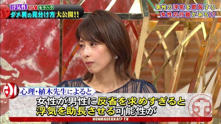 2019年10月16日加藤綾子の画像47枚目