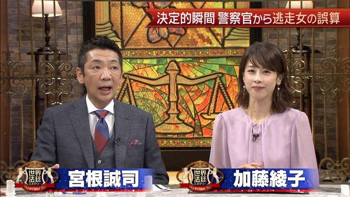 2019年10月20日加藤綾子の画像01枚目
