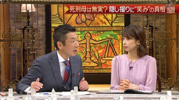 2019年10月20日加藤綾子の画像02枚目
