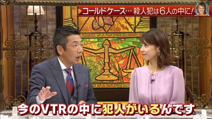 2019年10月20日加藤綾子の画像04枚目