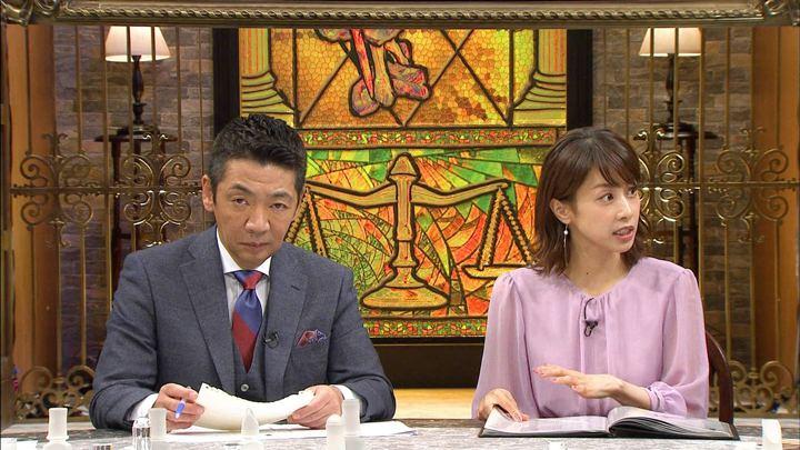 2019年10月20日加藤綾子の画像05枚目