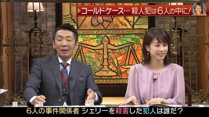 2019年10月20日加藤綾子の画像06枚目