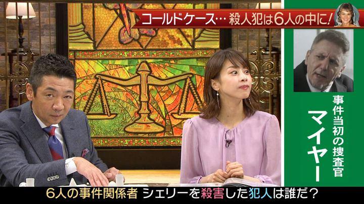 2019年10月20日加藤綾子の画像08枚目