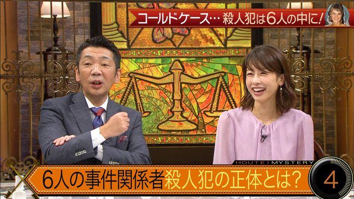 2019年10月20日加藤綾子の画像09枚目