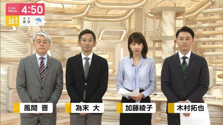 2019年10月21日加藤綾子の画像03枚目