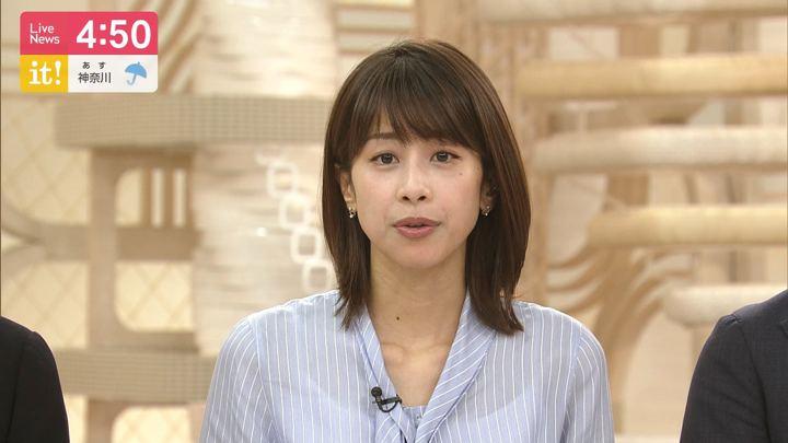 2019年10月21日加藤綾子の画像05枚目