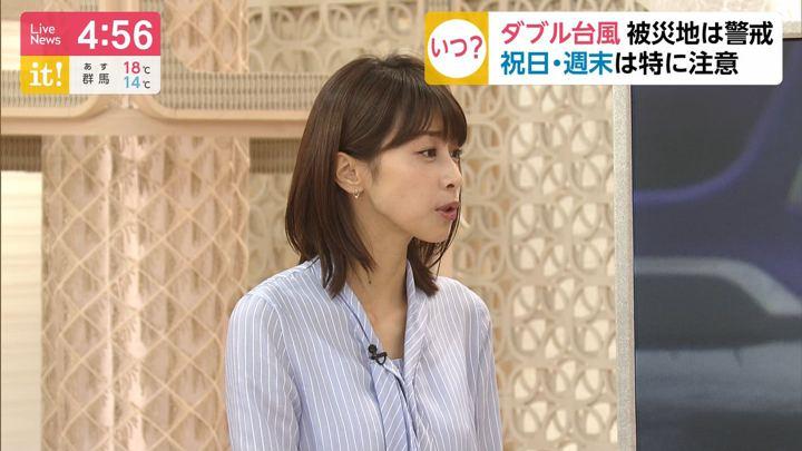 2019年10月21日加藤綾子の画像06枚目