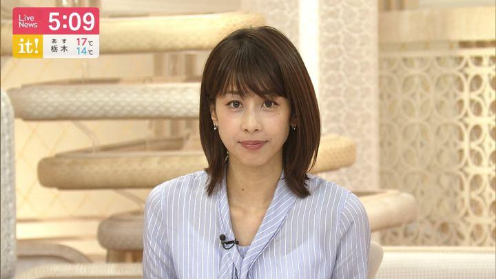 2019年10月21日加藤綾子の画像08枚目