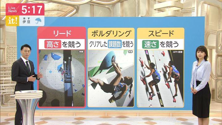 2019年10月21日加藤綾子の画像10枚目