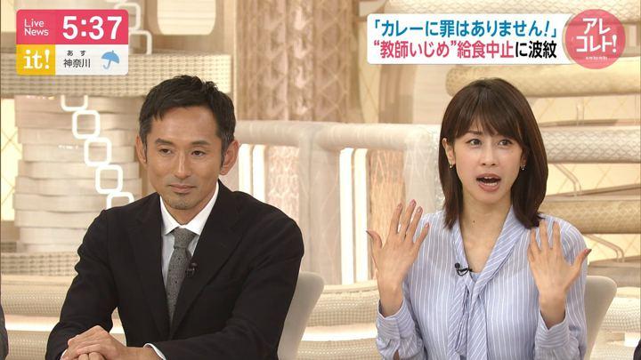 2019年10月21日加藤綾子の画像13枚目