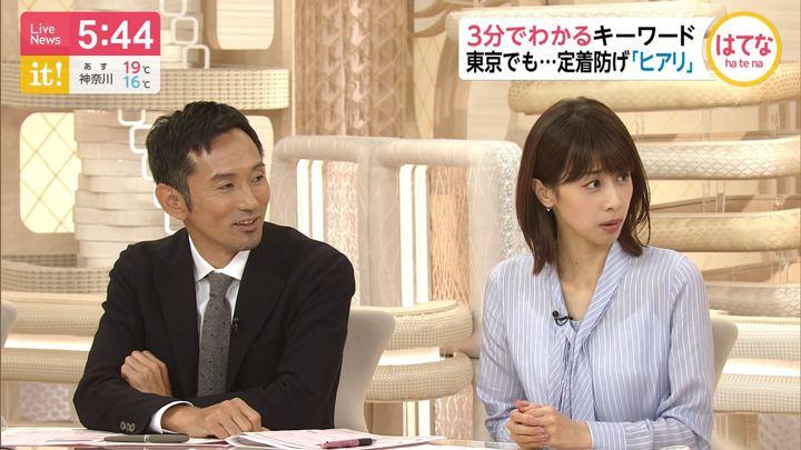 2019年10月21日加藤綾子の画像15枚目