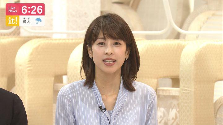 2019年10月21日加藤綾子の画像17枚目