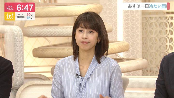 2019年10月21日加藤綾子の画像19枚目