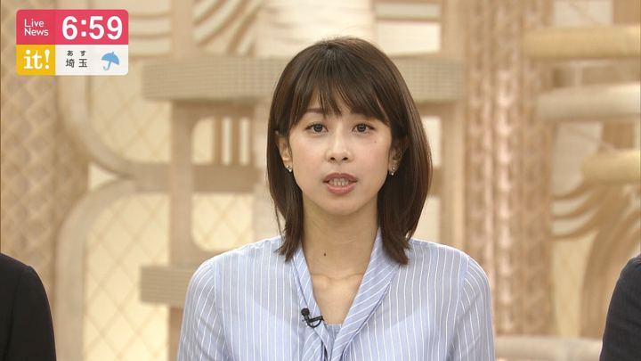 2019年10月21日加藤綾子の画像21枚目