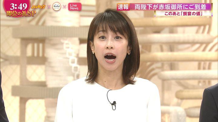 2019年10月22日加藤綾子の画像01枚目