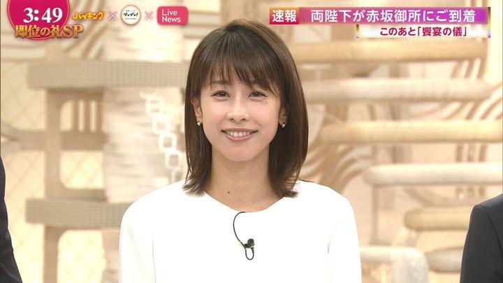 2019年10月22日加藤綾子の画像02枚目
