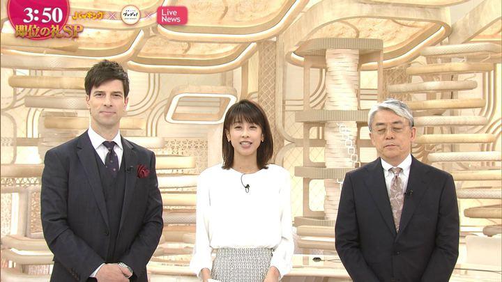 2019年10月22日加藤綾子の画像03枚目