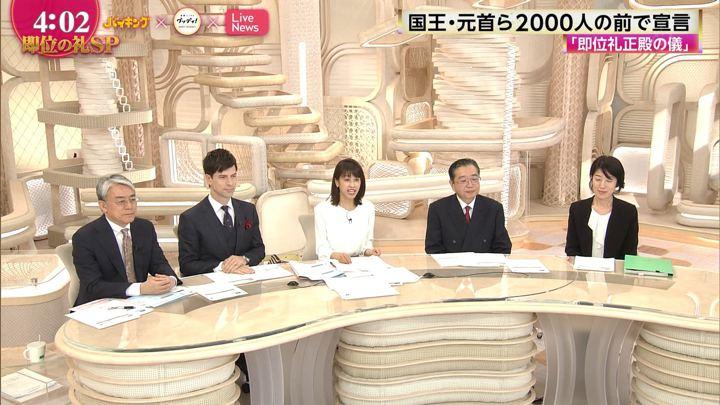 2019年10月22日加藤綾子の画像04枚目