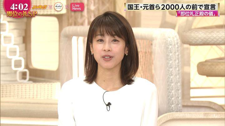 2019年10月22日加藤綾子の画像05枚目