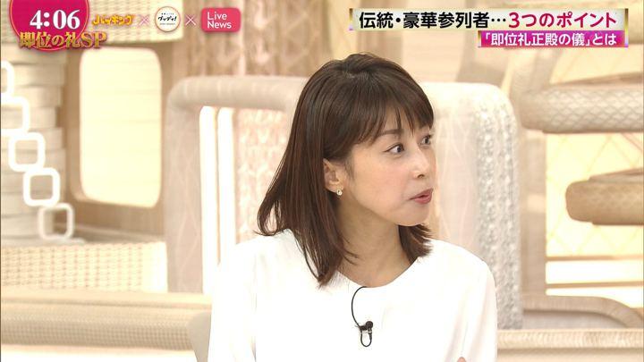 2019年10月22日加藤綾子の画像06枚目